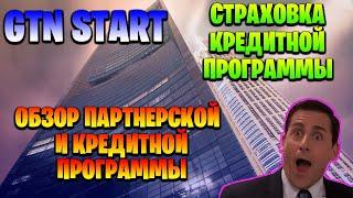 GTN START - обзор партнерской и кредитной программы. Страховка кредитной программы.