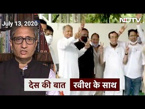 'देस की बात' Ravish Kumar के साथ: सरकार भी बच गई, Pilot भी बच गए? | Des Ki Baat