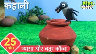 प्यासा और चतुर कौव्वा | Pyasa & Chatur Kauwa Story in HINDI for Kids | Thirsty Crow - KidsOneHindi