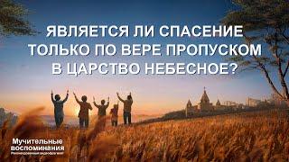 Евангелие фильм «МУЧИТЕЛЬНЫЕ ВОСПОМИНАНИЯ» Является ли спасение только по вере пропуском в Царство Небесное?  (Видеоклип 1/5)