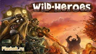 Flashok ru: онлайн игра Wild Heroes. Видео обзор флеш игры Wild Heroes (Дикие герои).