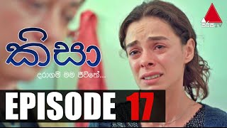 Kisa (කිසා) | Episode 17 | 15th September 2020 | Sirasa TV Thumbnail