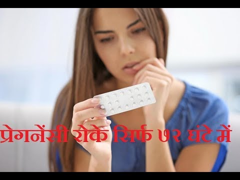 प्रेगनेंसी-रोकने-व-अनचाहे-गर्भ-से-बचने-का-आसान-उपाय-unwanted-72