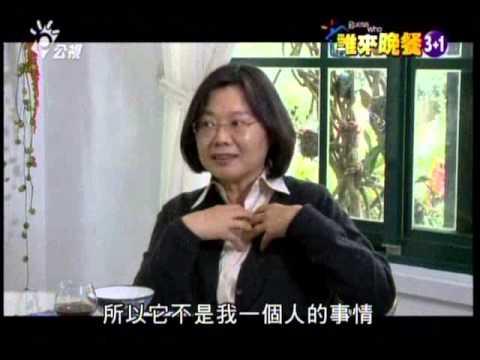 20121214 公視(4)誰來晚餐3+1 來賓:蔡英文