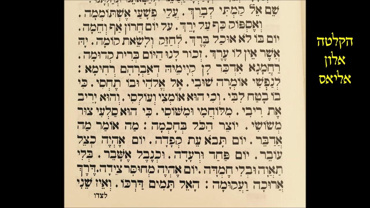 """מו""""ר הרב שמעון חירארי זצוק""""ל בסליחות שפתי רננות- שם אל קמתי"""
