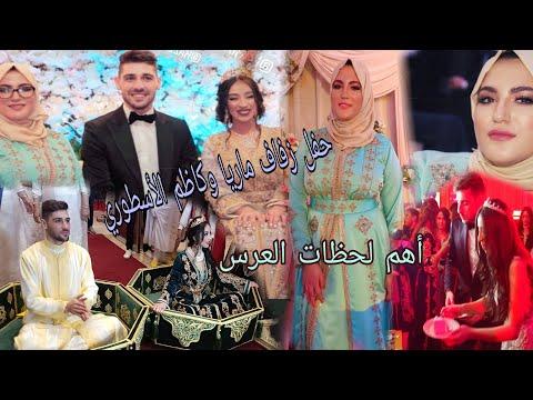 زفاف ماريا نديم وكاظم: استعداداتي وأهم لحظات العرس الاسطوري