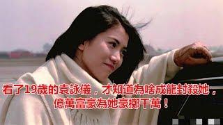 看了19歲的袁詠儀,才知道為啥成龍封殺她,億…