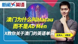 澳门为什么叫Macau而不是Ao Men? X教你关于澳门的英语单词! 新闻X英语 第13期 2019.12.20