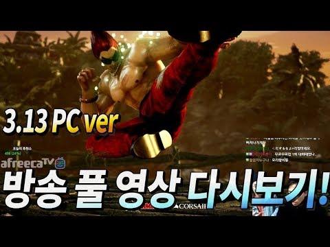 2018/03/13 Tekken 7 FR Knee's Stream PC ver