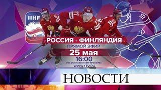 За путевку в финал чемпионата мира по хоккею со сборной России сразится команда Финляндии.