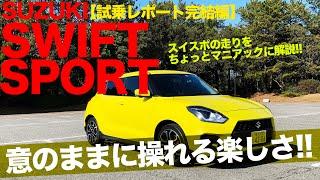 スズキ スイフトスポーツ 【試乗レポート完結編】ちょっとマニアックに走りの分析をレポート!! SUZUKI SWIFT SPORT E-CarLife with 五味やすたか