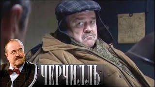 Черчилль. Убей меня. 2 серия (2009). Детектив @ Русские сериалы