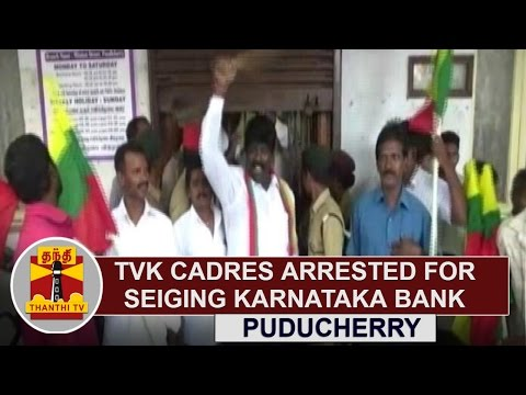 Tamizhaga Vazhvurimai Katchi Cadres arrested for Sieging Karnataka Bank at Puducherry | Thanthi TV