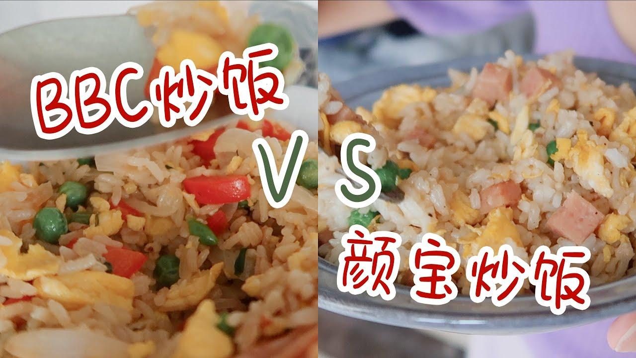 BBC蛋炒饭 VS 中国蛋炒饭,到底谁更好吃?