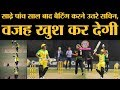 Sachin Tendulkar ने Elyse Perry का Challenge accept कर Batting की | Bushfire Bash|