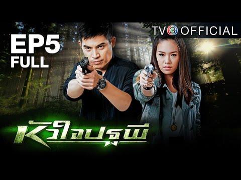 หัวใจปฐพี HuaJaiPatapee Ep.5 Full   28-03-58   TV3 Official