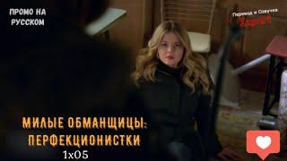 Милые обманщицы: Перфекционистки 1 сезон 5 серия / Pretty Little Liars: The Perfectionists 1x05