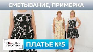 Легкое летнее платье майка без рукавов Книга 1000 dresses Платье 5 Часть 3 Сметывание примерка