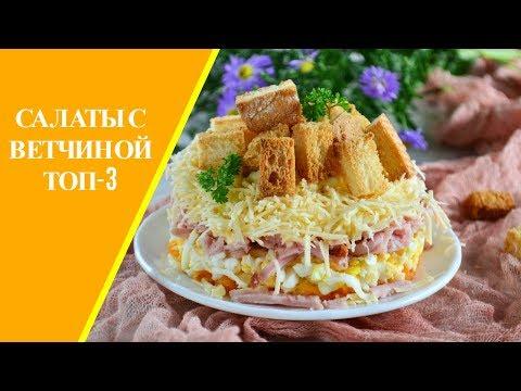 Салаты с ветчиной ТОП-3 рецепта
