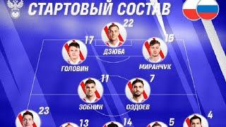 Разбор состава сборной России на матч с Польшей