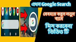 Google Search বেবহার করুন নতুন বাবে | How To Get Google Pill Widget On Any Device