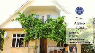Купить дом с садом в Сочи| Продажа дома с садом в Адлере|Сочи Солнечный центр|8 800 302 9550
