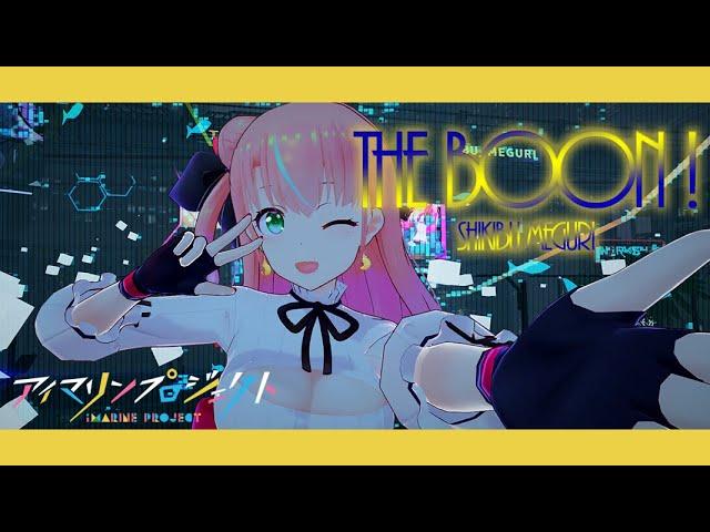【歌ってみた】The Boon!/covered by 式部めぐり【アイマリン】#アイマリンVTuberうたつなぎ