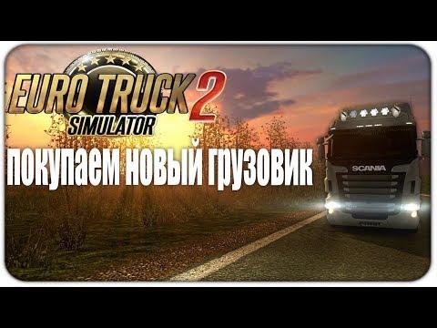 НОВЫЙ ТЯГАЧ. КАК ТЕБЕ ТАКОЕ ИЛОН МАСК!!!||Euro Truck Simulator 2