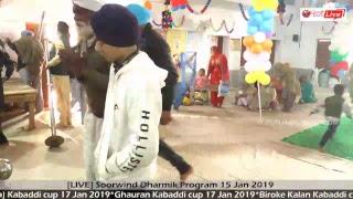 [Live] Soorwind Dharmik Program 15 Jan 2019