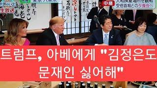 트럼프, 아베 앞에서 문재인을 모욕하다!