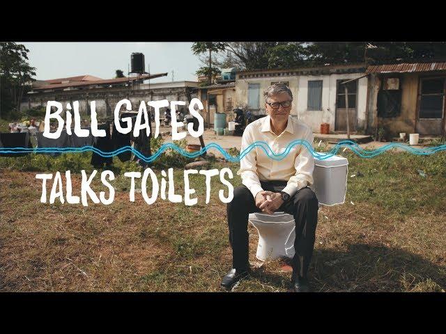 ביל גייטס בשיחה על שירותים