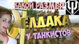 А какой размер Елдака у танкистов? приколы wot