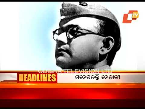 7 AM  Headlines 23 Jan 2018 | Today News Headlines - OTV