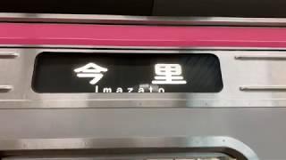 大阪メトロ・千日前線 側面表示変更(回送→阿波座→今里)