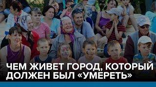 Чем живет город, который должен был «умереть» | Радио Донбасс.Реалии