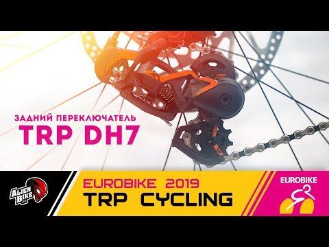 TRP - Задний переключатель DH7   EuroBike 2019
