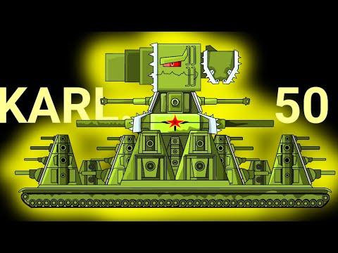 KARL-50  Мультфильм про танки