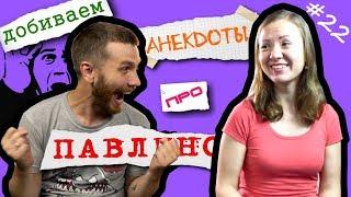 """ПОШЛЫЕ анекдоты про павлинов - Импровизация """"Анекдот с трех нот"""" #22"""