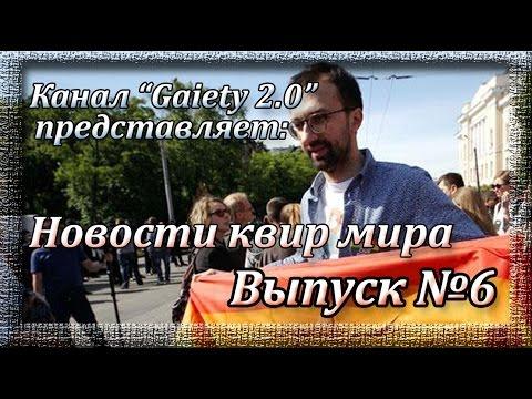 Самые известные геи российского шоу бизнеса ФОТО Life