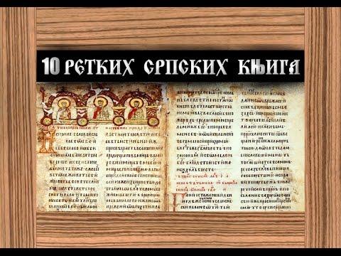 10 Rare Serbian Books