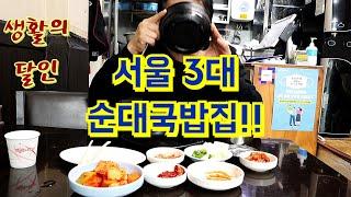 [생활의달인]서울 3대 순대국밥집!