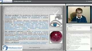 Основы магических способностей - презентация 1го курса обучения ч.3