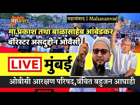 🔴मुंबई:मा.प्रकाश आंबेडकर व बॅ.असदुद्दीन ओवैसी लाईव्ह Prakash Ambedkar Asaduddin Owaisi Mumbai Live