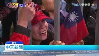 20191230中天新聞 風雨無阻! 2019最終造勢場 30萬人挺韓
