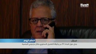 الجزائر : جدل حول المادة 51 من وثيقة التعديل الدستوري بشأن مزدوجي الجنسية