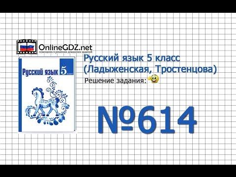Задание № 614 — Русский язык 5 класс (Ладыженская, Тростенцова)