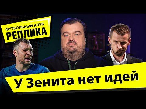 Тедеско худший в Спартаке / Дзюба совсем плох