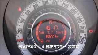 FIAT500 1.4 純正マフラー排気音 車内からの撮影