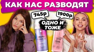 РАЗОБЛАЧЕНИЕ САМОЙЛОВОЙ | Косметика Оксаны это Mixit?