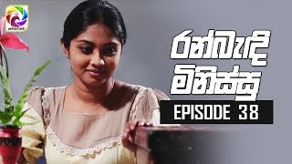 Ran Bandi Minissu Episode 38 || 06th JUNE 2019 Thumbnail